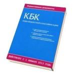Коды бюджетной классификации КБК по налогам и взносам на 2017 год