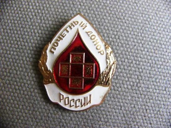 Льготы почётным донором России в 2017 году
