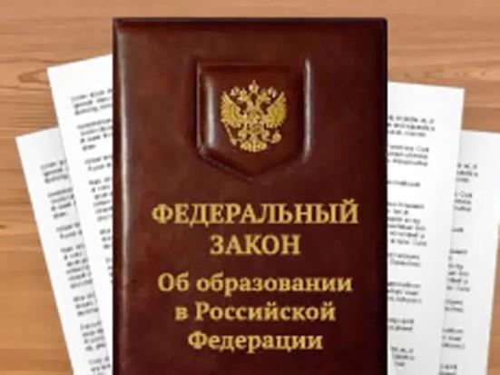 Новый закон об образовании 2017 года
