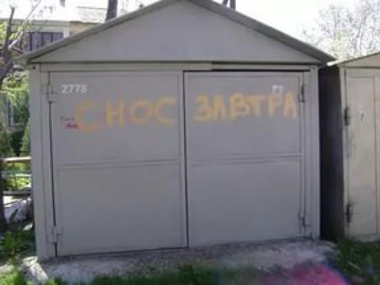 План сноса гаражей в Москве в 2017 году