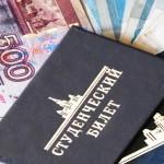 Повышение стипендии студентам в 2017 году в России