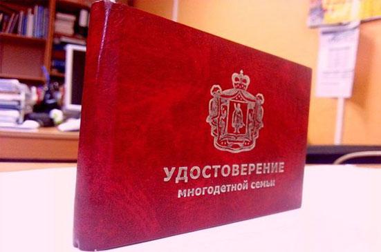 болтается, новое законодательство для многодетной семьи в москве 2017 делают таким