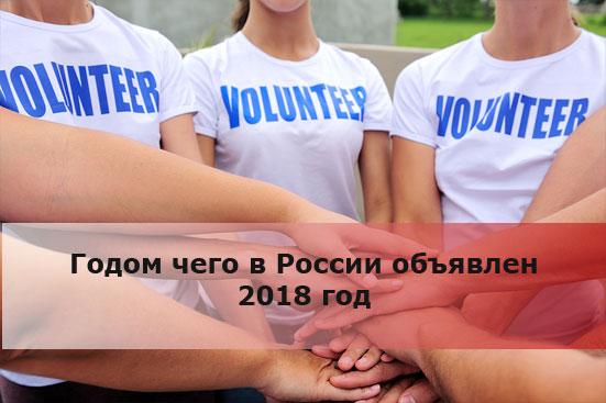 Годом чего в России объявлен 2018 год