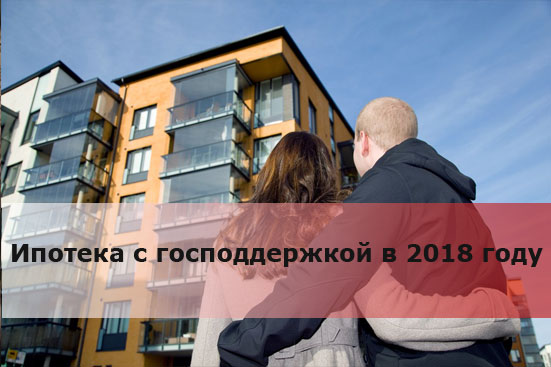 Ипотека с господдержкой в 2018 году