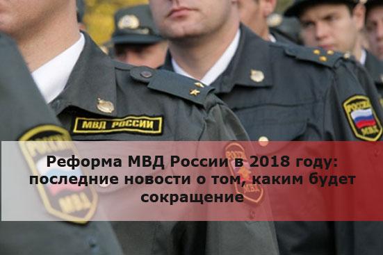 Реформа МВД России в 2018 году: последние новости о том, каким будет сокращение