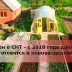 Закон о СНТ - с 2018 года дачники готовятся к нововведениям