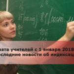 Зарплата учителей с 1 января 2018 года: последние новости об индексации