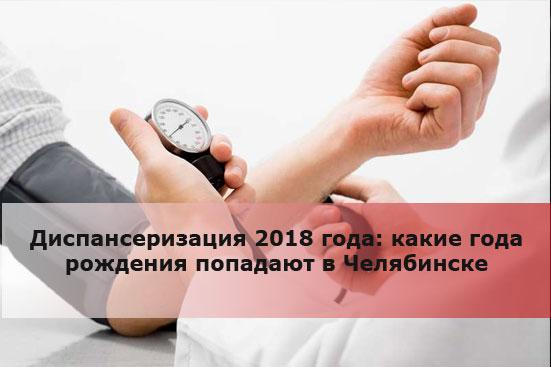 Диспансеризация 2018 года: какие года рождения попадают в Челябинске