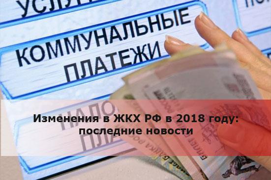 Изменения в ЖКХ РФ в 2018 году: последние новости
