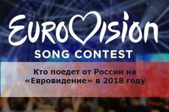 Кто поедет от России на «Евровидение» в 2018 году