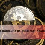 Курс биткоина на 2018 год: прогнозы