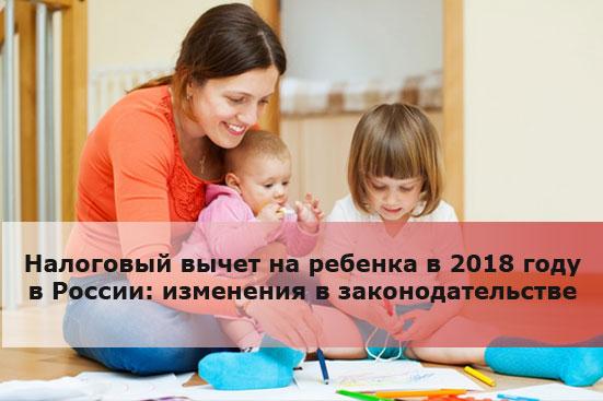 Налоговый вычет на ребенка в 2018 году в России: изменения в законодательстве