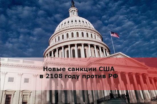 Новые санкции США в 2108 году против РФ