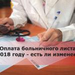 Оплата больничного листа в 2018 году - есть ли изменения