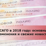 ОСАГО в 2018 году: основные изменения и свежие новости