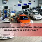 Подорожание: во сколько обойдется новое авто в 2018 году?