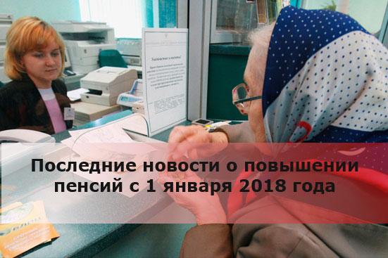 Последние новости о повышении пенсий с 1 января 2018 года