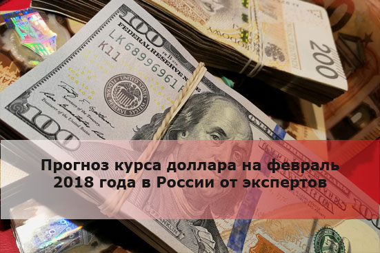 Прогноз курса доллара на февраль 2018 года в России от экспертов