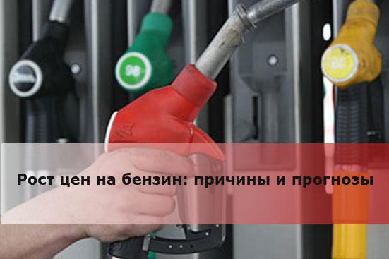 Рост цен на бензин: причины и прогнозы