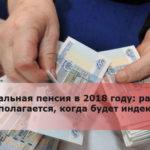 Социальная пенсия в 2018 году: размер, кому полагается, когда будет индексация