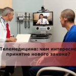 Телемедицина: чем интересно принятие нового закона?