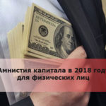 Амнистия капитала в 2018 году для физических лиц