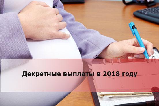 Декретные выплаты в 2018 году