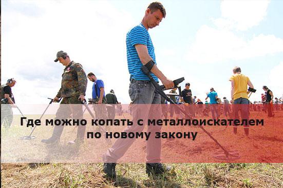 Где можно копать с металлоискателем по новому закону