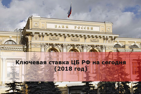 Ключевая ставка ЦБ РФ на сегодня (2018 год)