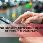 Когда отменят внутренний роуминг по России в 2018 году?