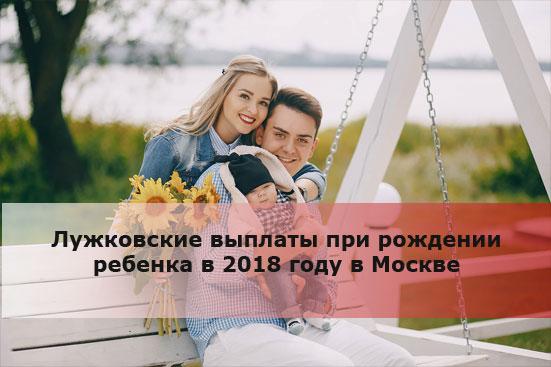 Лужковские выплаты при рождении ребенка в 2018 году в Москве