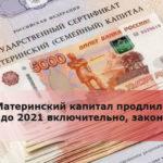 Материнский капитал продлили до 2021 включительно, закон