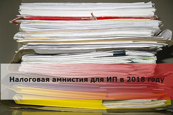 Налоговая амнистия для ИП в 2018 году