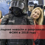 Последние новости о реорганизация ФСИН в 2018 году