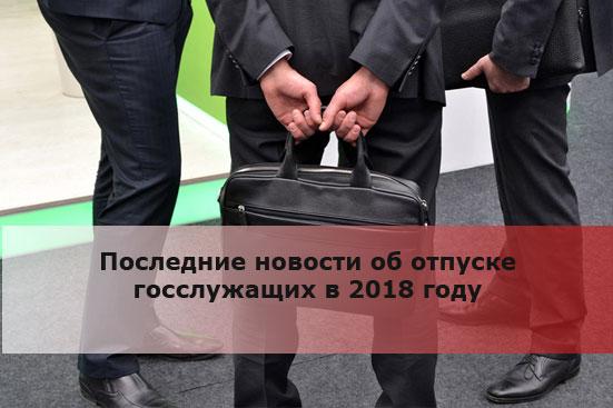 Последние новости об отпуске госслужащих в 2018 году