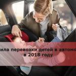 Правила перевозки детей в автомобиле в 2018 году
