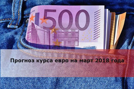 Прогноз курса евро на март 2018 года
