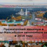 Прожиточный минимум в Ханты-Мансийском автономном округе в 2018 году
