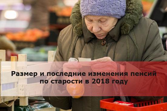 Размер и последние изменения пенсий по старости в 2018 году