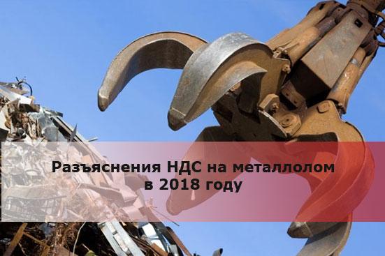 Разъяснения НДС на металлолом в 2018 году