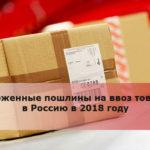 Таможенные пошлины на ввоз товаров в Россию в 2018 году