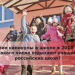Весенние каникулы в школе в 2018 году — с какого числа отдыхают учащиеся российских школ?