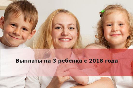 Выплаты на 3 ребенка с 2018 года