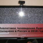 Аналоговое телевидение будет отключено в России в 2018 году