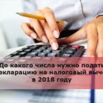 До какого числа нужно подать декларацию на налоговый вычет в 2018 году