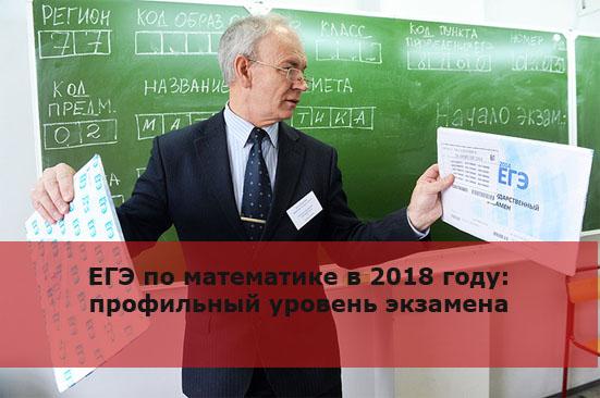 ЕГЭ по математике профильного уровня в 2018 году