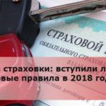 Езда без страховки: вступили ли в силу новые правила в 2018 году