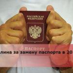 Госпошлина за замену паспорта в 2018 году