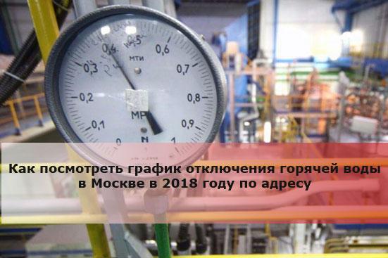 Как посмотреть график отключения горячей воды в Москве в 2018 году по адресу