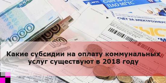 Субсидия на оплату ЖКХ в 2019 году: кто имеет право, как оформить документы, как рассчитать?